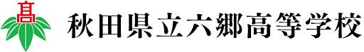秋田県立六郷高等学校